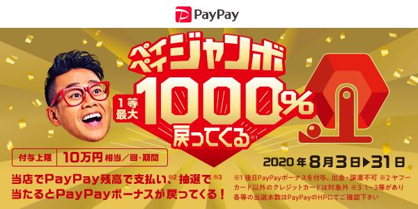 PayPay_machi_jumbo_banner_600-300