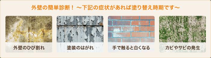 外壁の簡単診断